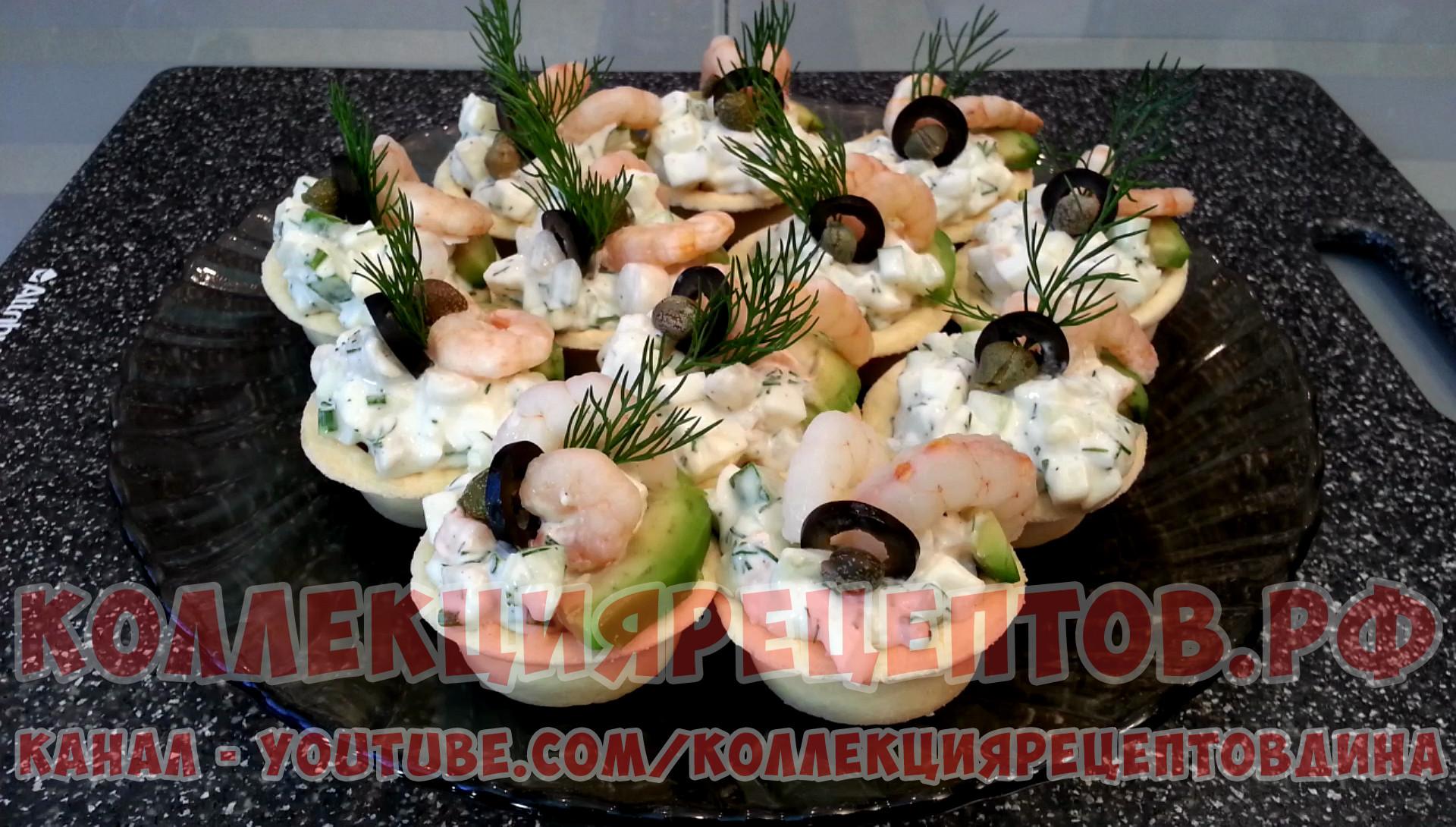 Украшаем подготовленные тарталетки ломтиками авокадо, целыми отварными креветками, колечками маслин, каперсами и свежим укропом