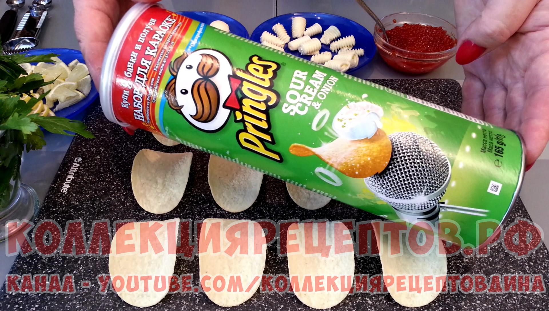 для финальной закуски воспользуемся картофельными чипсами Pringles