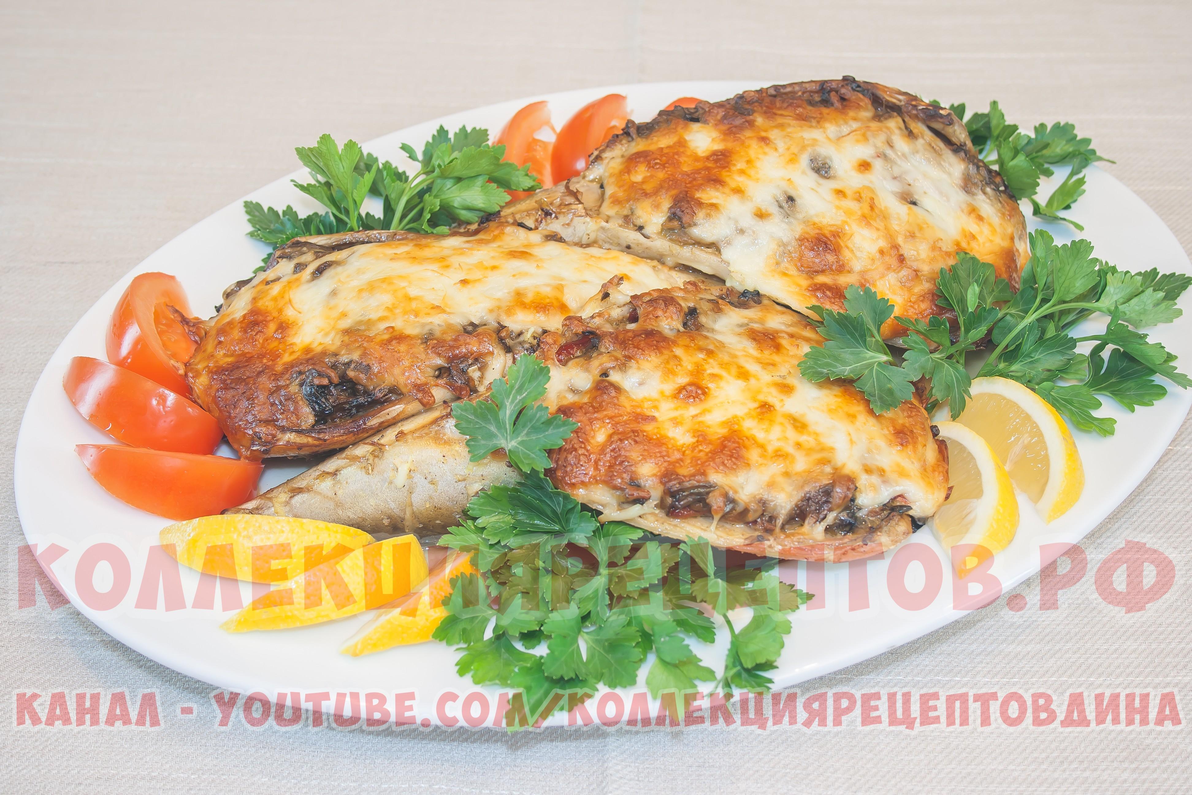 Рыбка вкусная, сочная, пропитанная чесночно-лимонным маринадом, фаршированная обжаренными овощами и грибами, с запеченной сырной корочкой