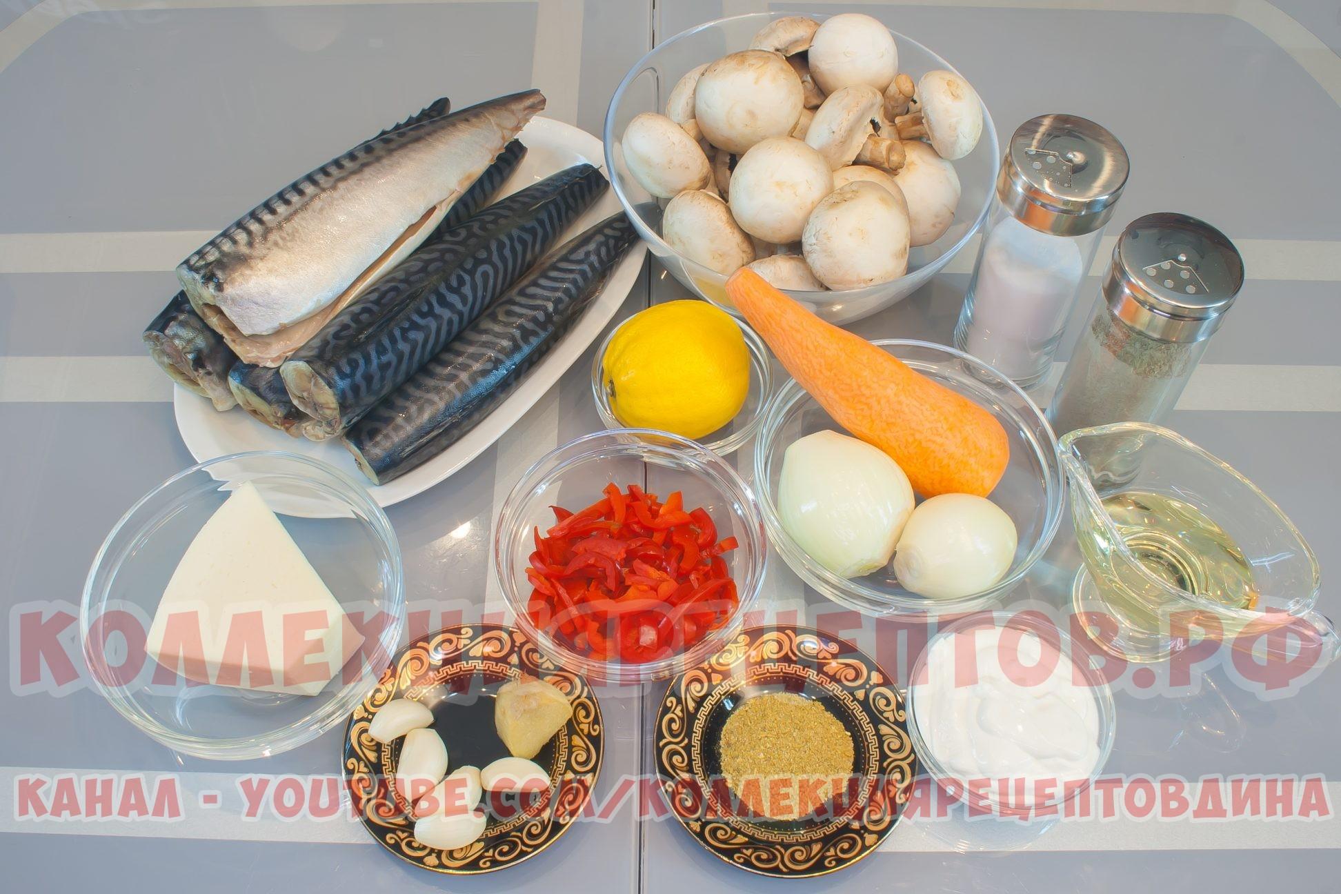 Скумбрия, запеченная в духовке с овощами и грибами Список ингредиентов