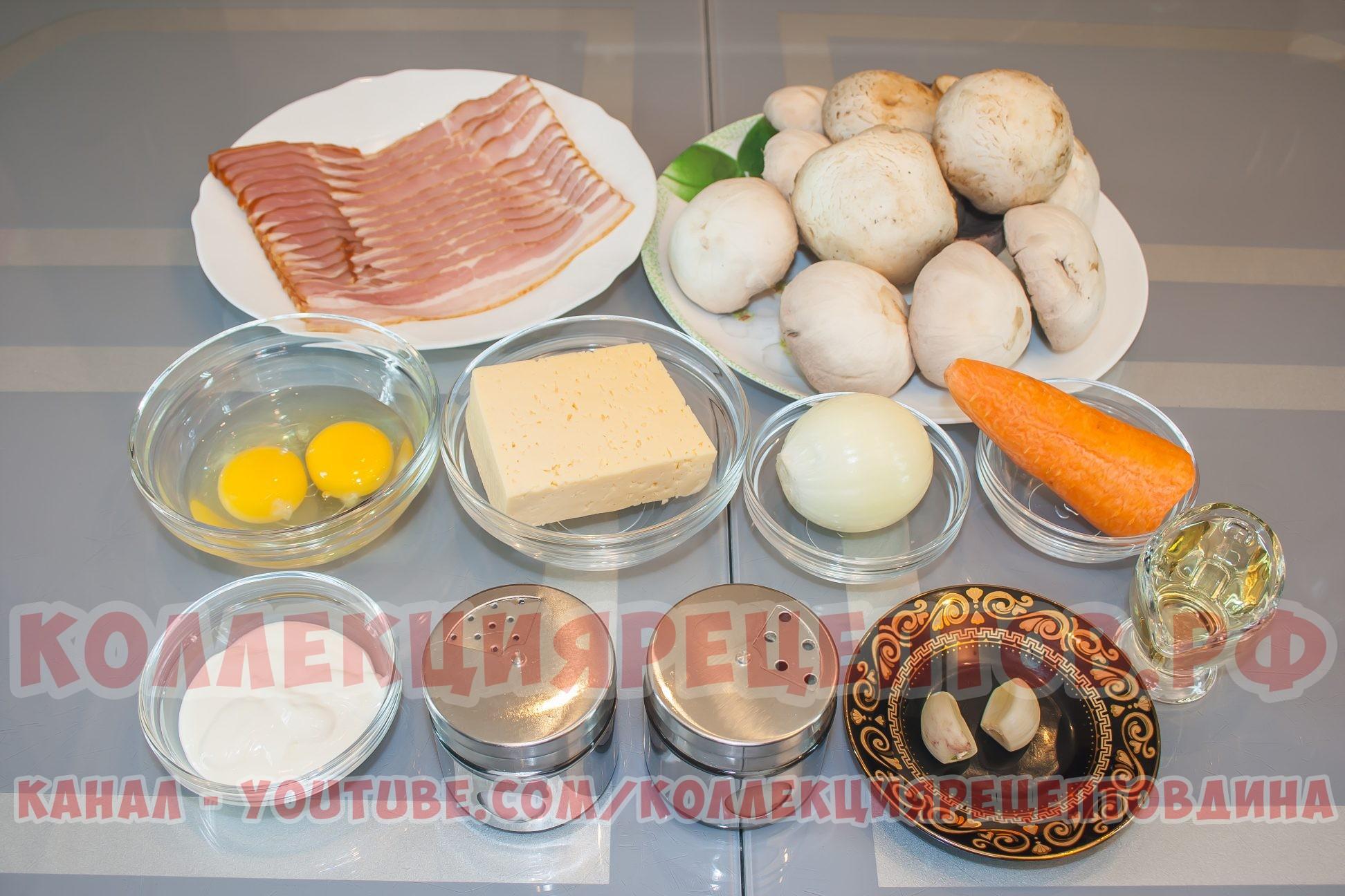 Фаршированные шампиньоны с беконом список ингредиентов