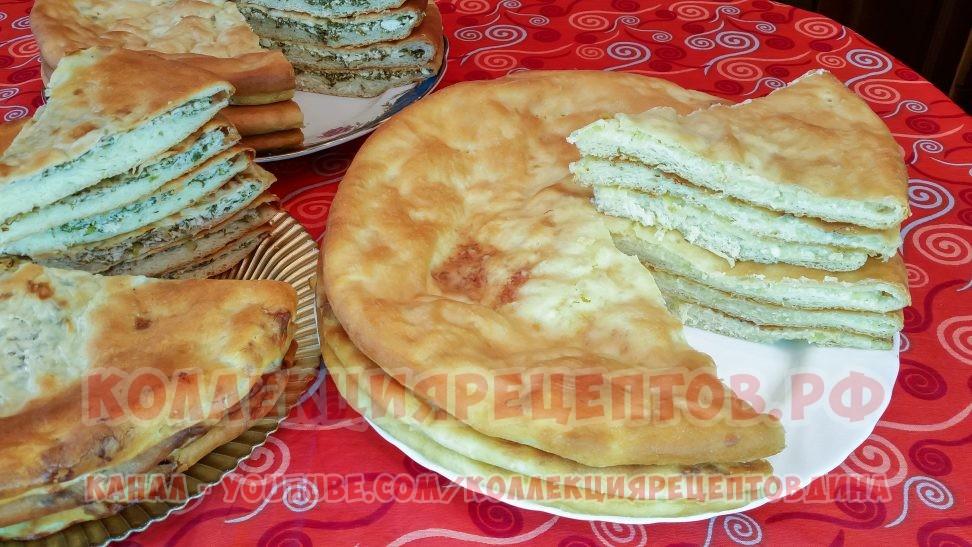 Осетинские пироги рецепт видео