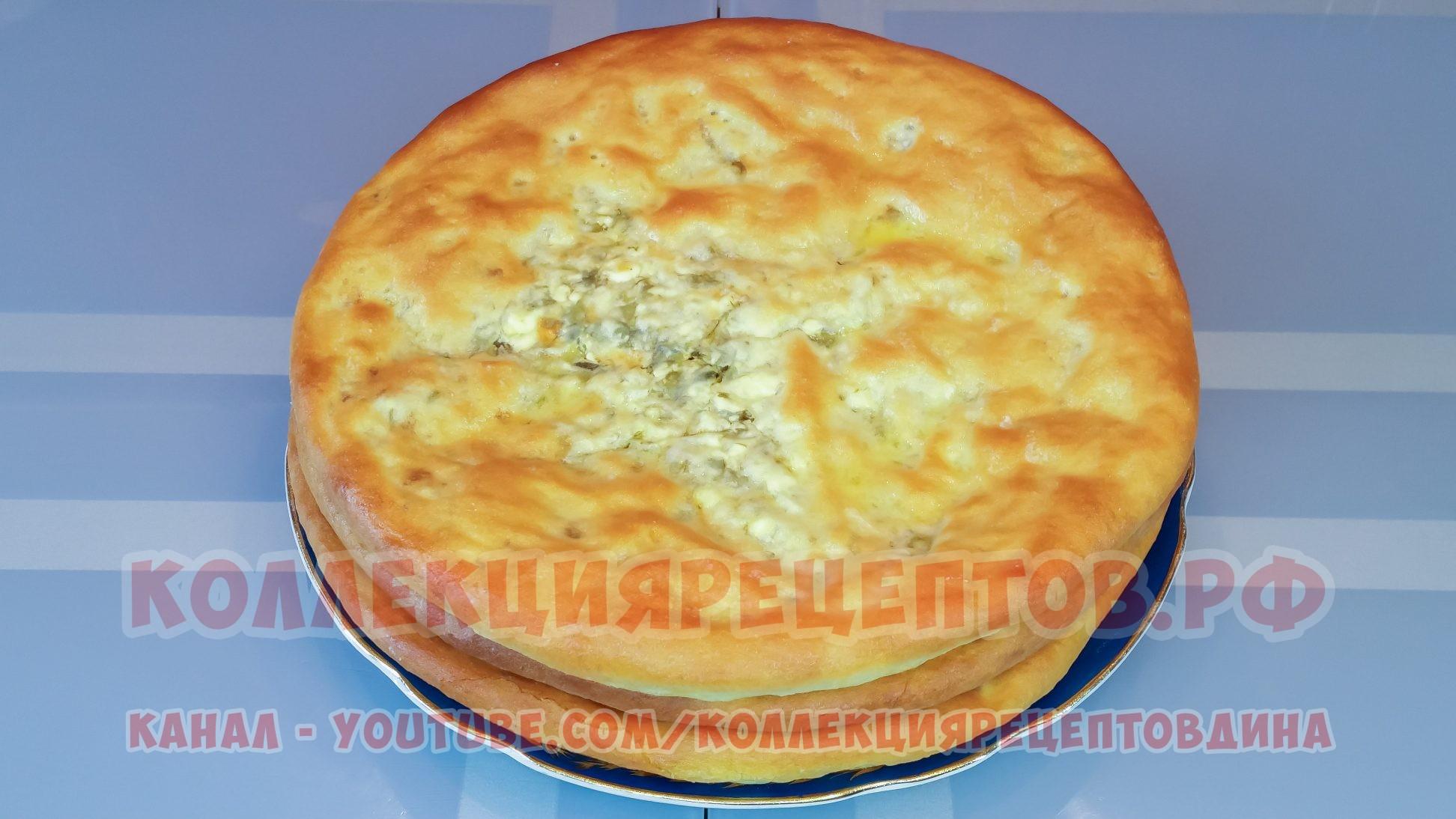Осетинские пироги рецепт с адыгейским сыром