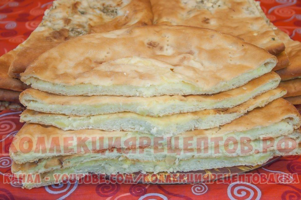 Рецепт осетинского пирога пошаговое фото