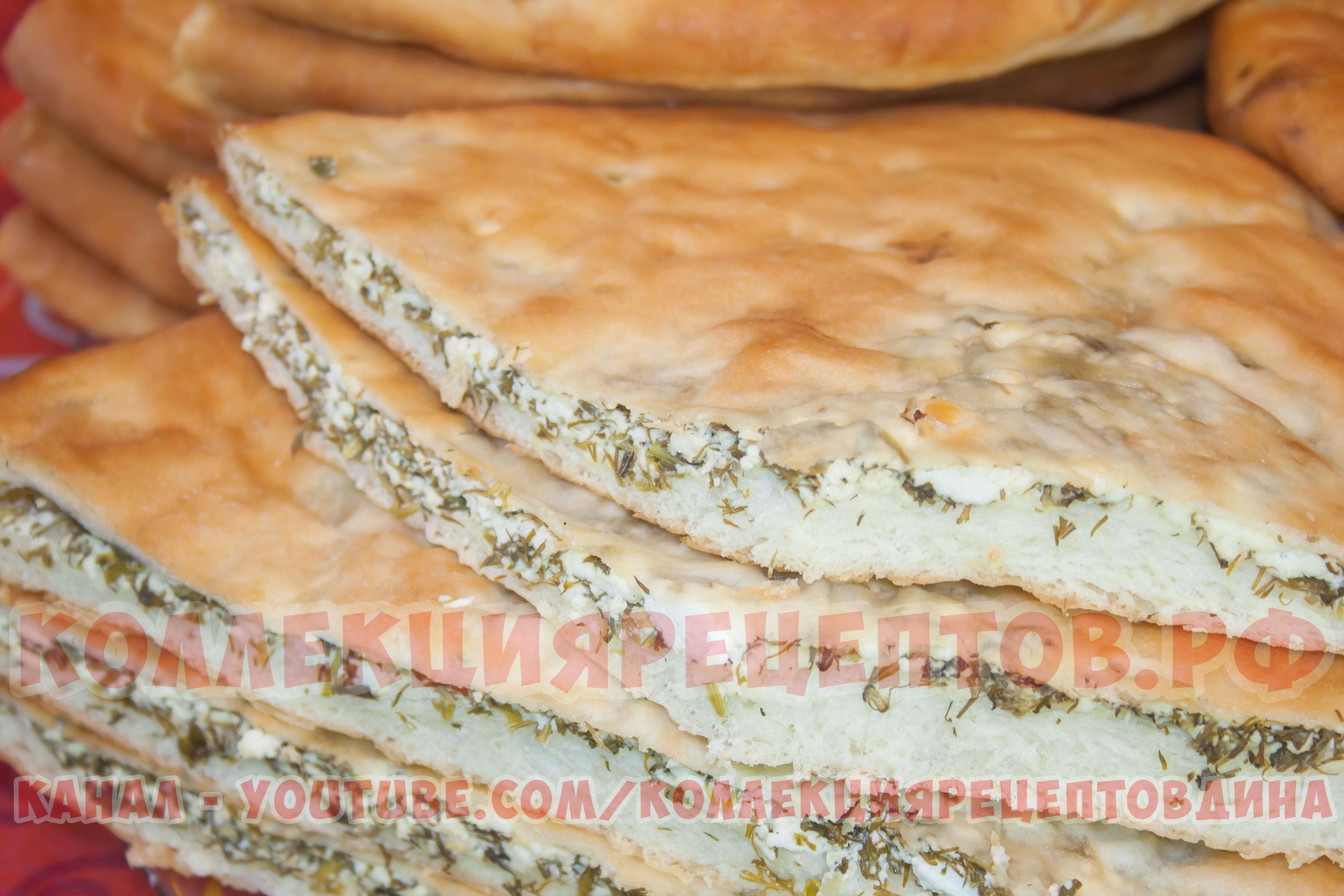 Осетинские пироги рецепты пошагово без кефира