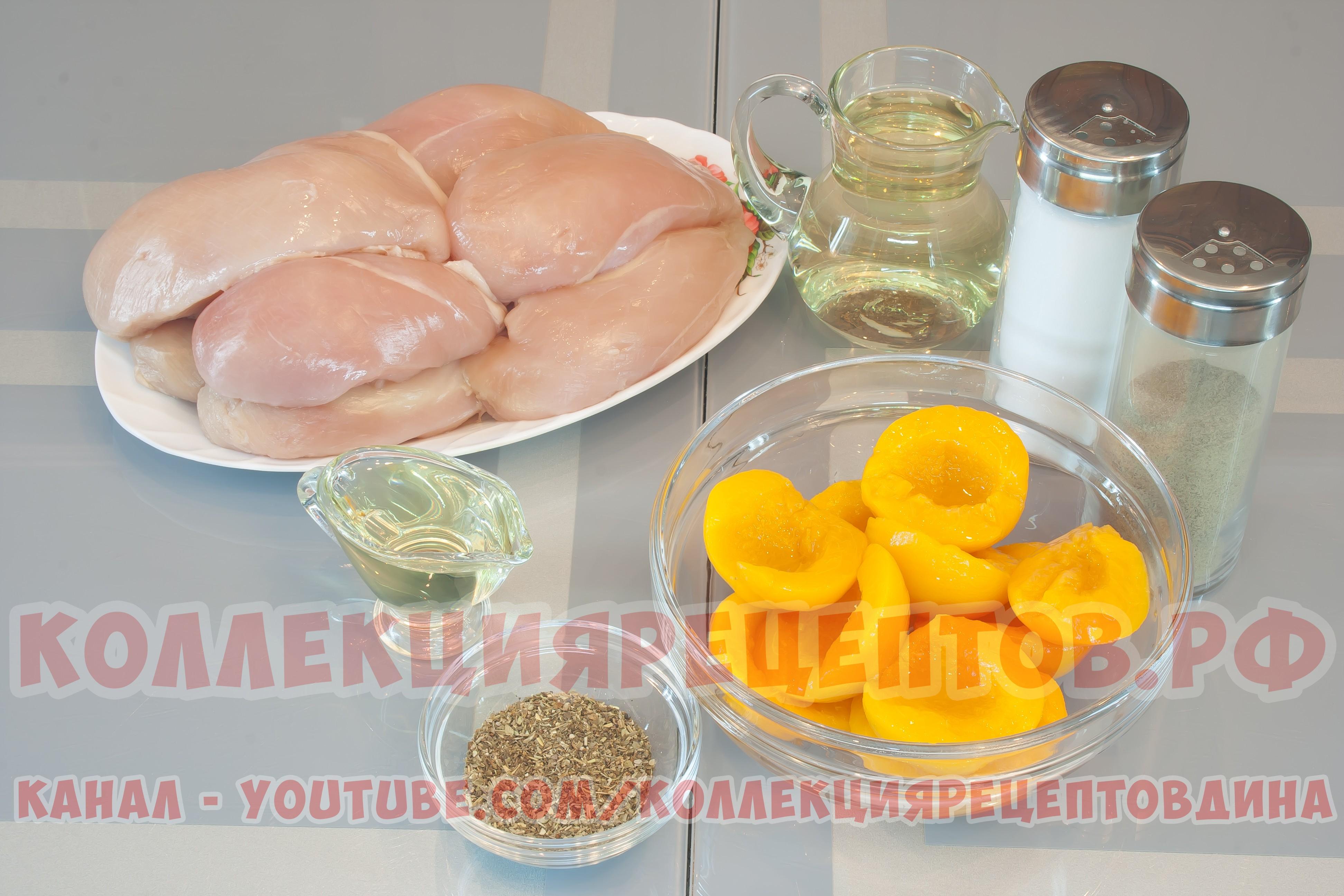 Курица с персиками консервированными рецепт