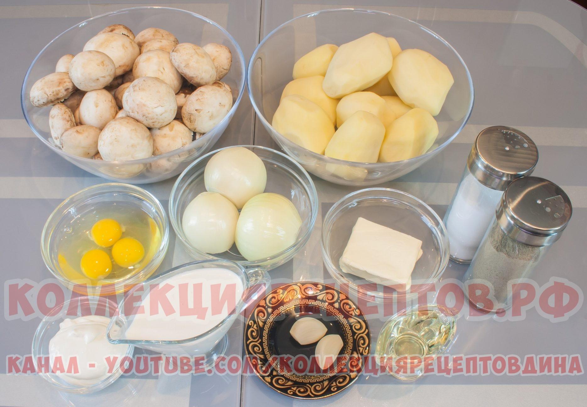 картофельная запеканка с грибами видео рецепт - КоллекцияРецептов.рф