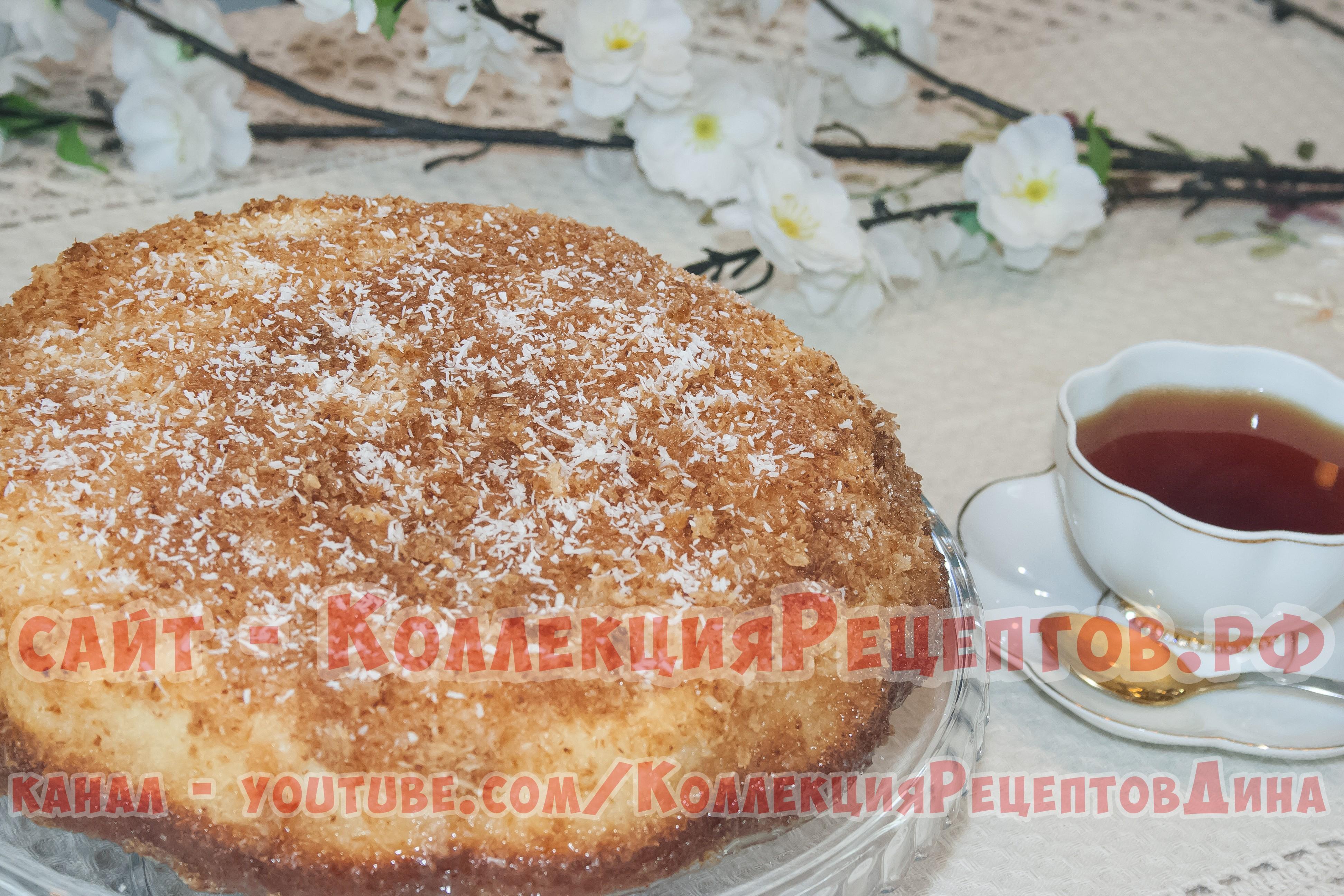 Кокосовый пирог на кефире рецепт пошагово