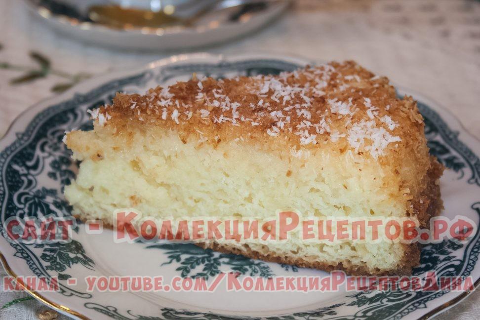 вкусный кокосовый пирог