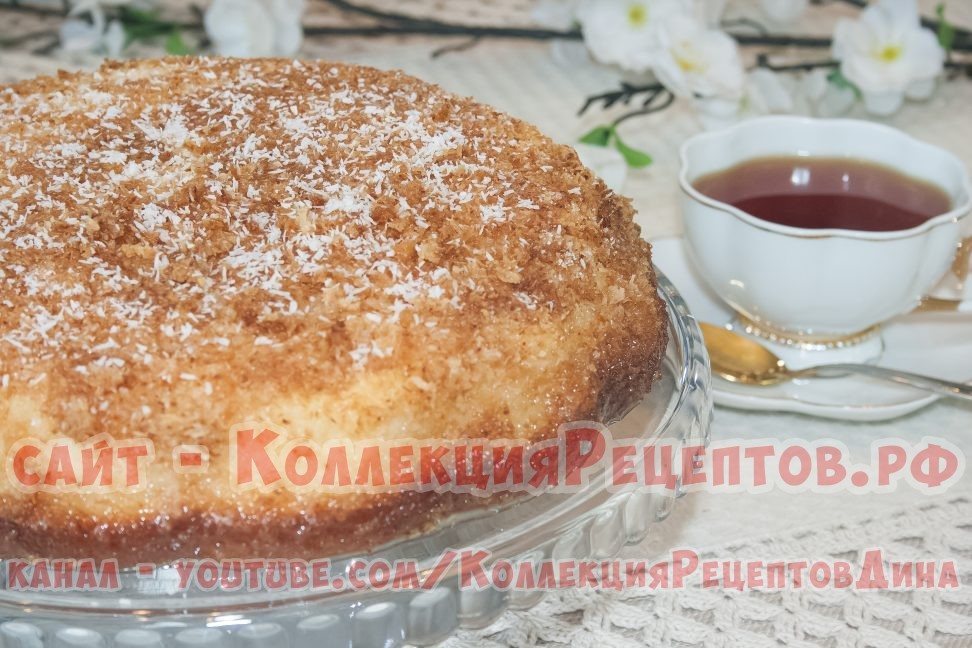рецепт кокосового пирога