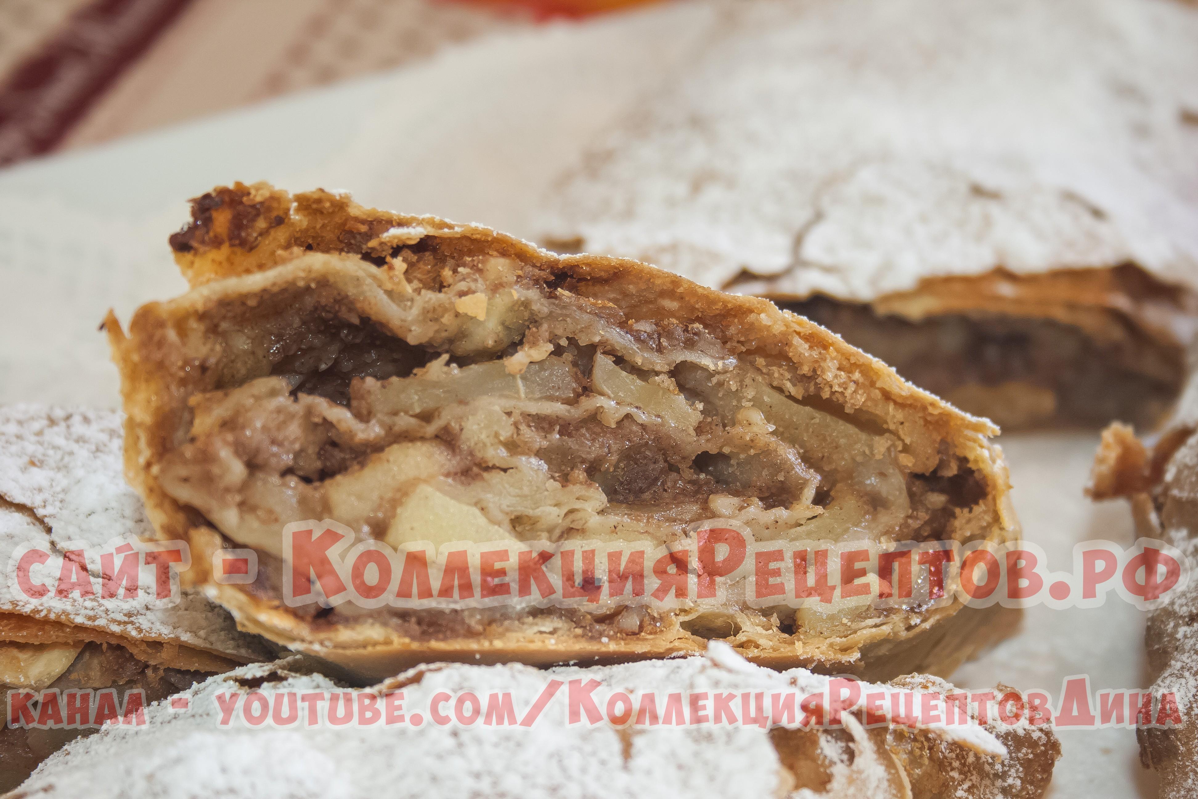 Штрудель львовский с яблоками рецепт