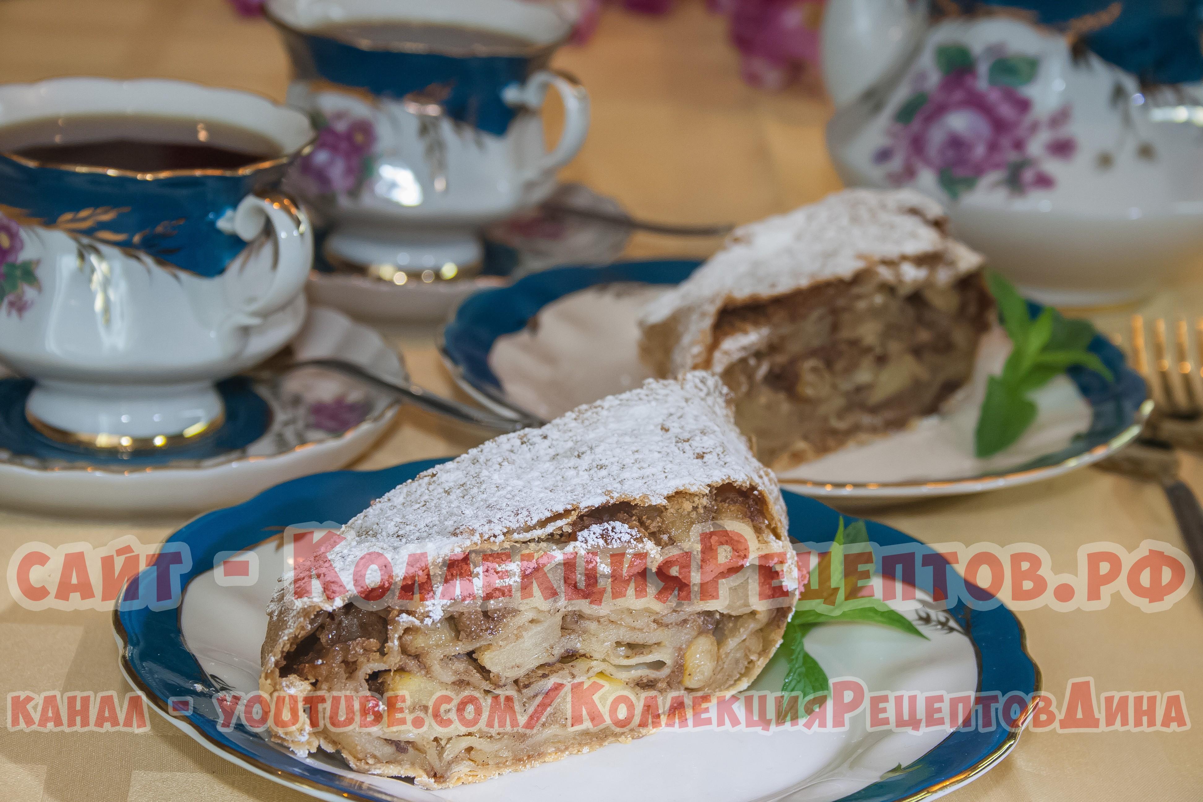 Венский штрудель с яблоками рецепт пошагово самый вкусный 62