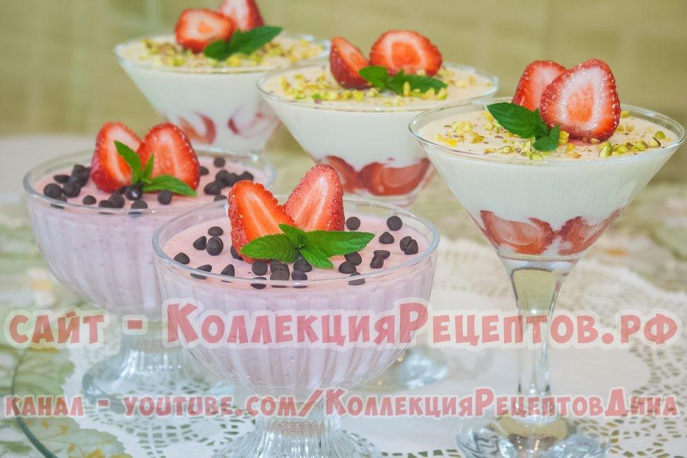 Творожно-сметанный десерт с клубникой рецепт вкусного и легкого десерта
