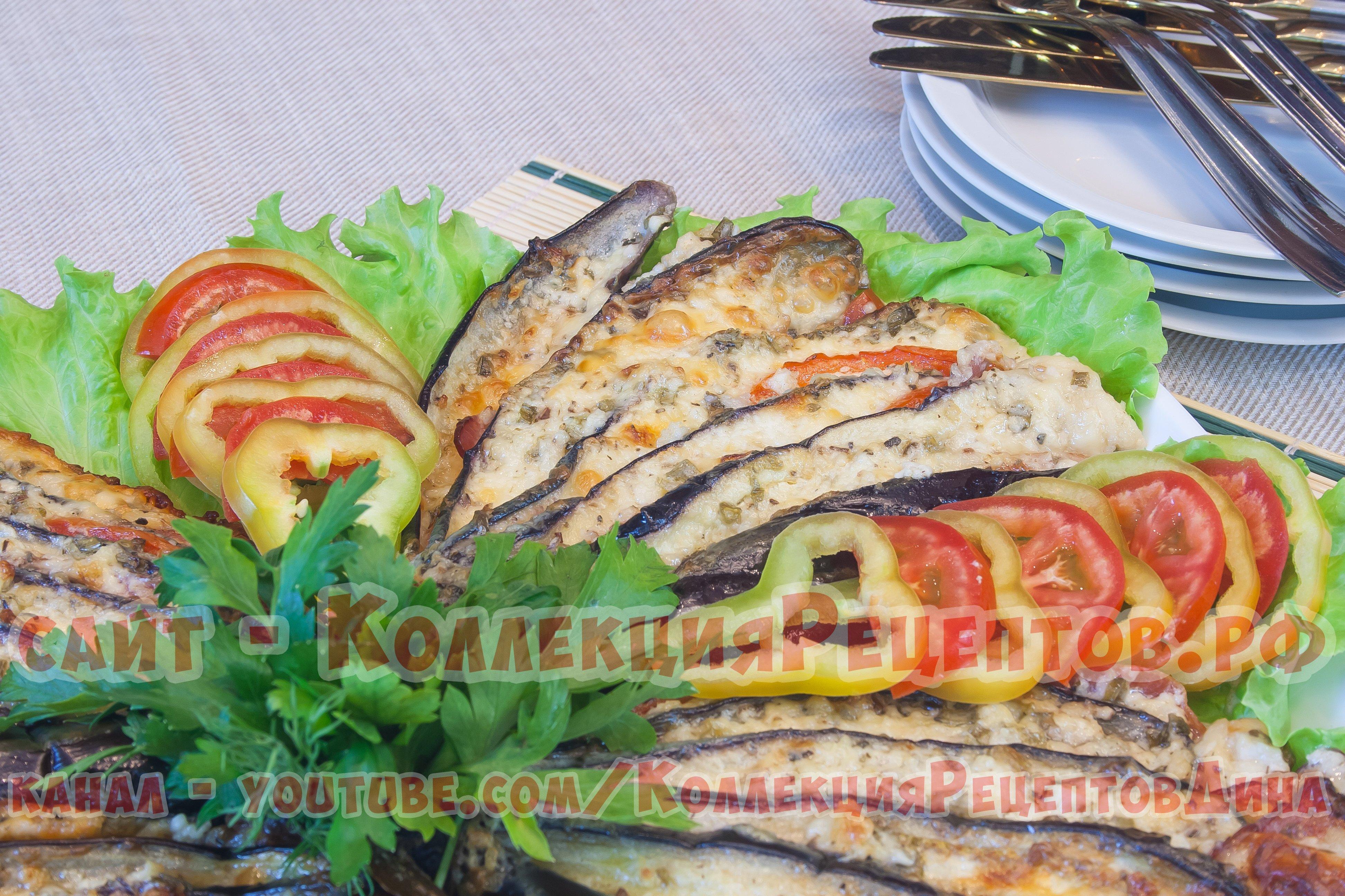 баклажаны запеченные веером в духовке рецепты с фото