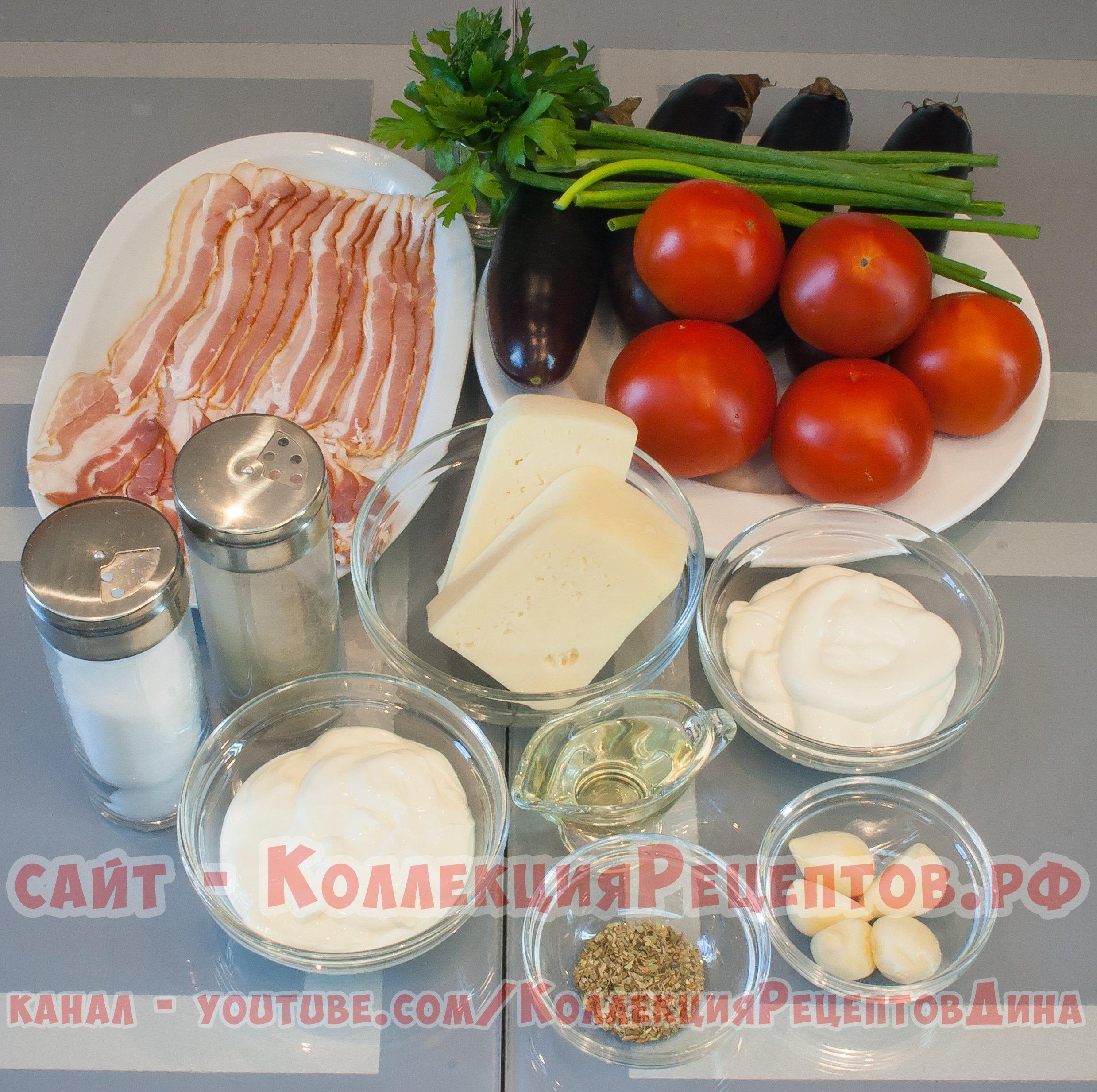 баклажаны запеченные с беконом в духовке