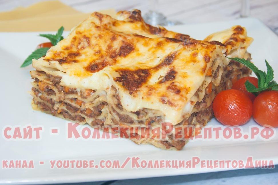 Лазанья с соусом Бешамель и Болоньезе рецепт очень вкусной лазаньи в домашних условиях