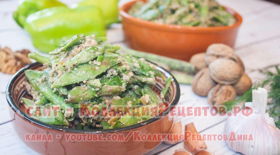 Лобио - зеленая стручковая фасоль с грецкими орехами по-грузински рецепт вкусной закуски