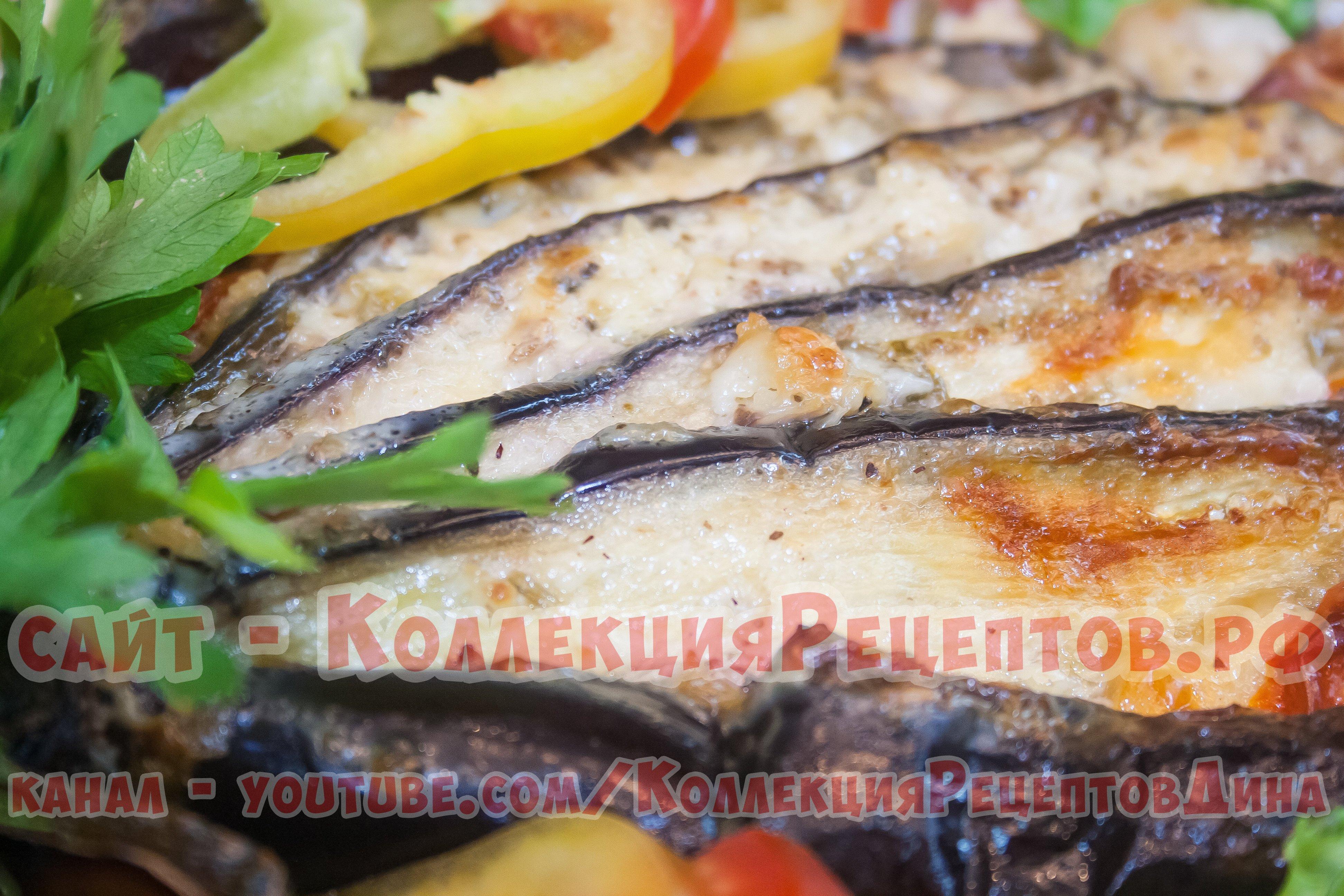 Баклажаны веер в духовке с сыром и помидорами пошагово