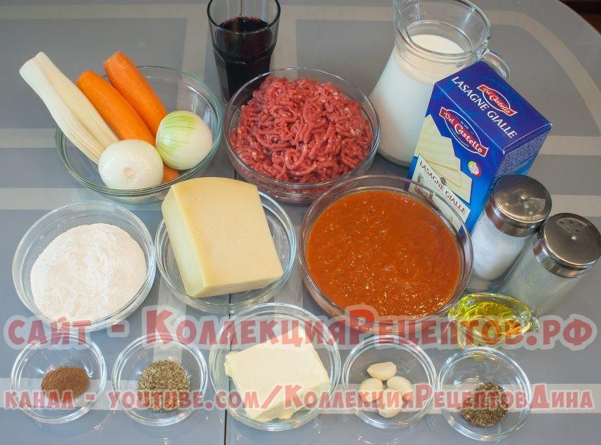лазанья рецепт