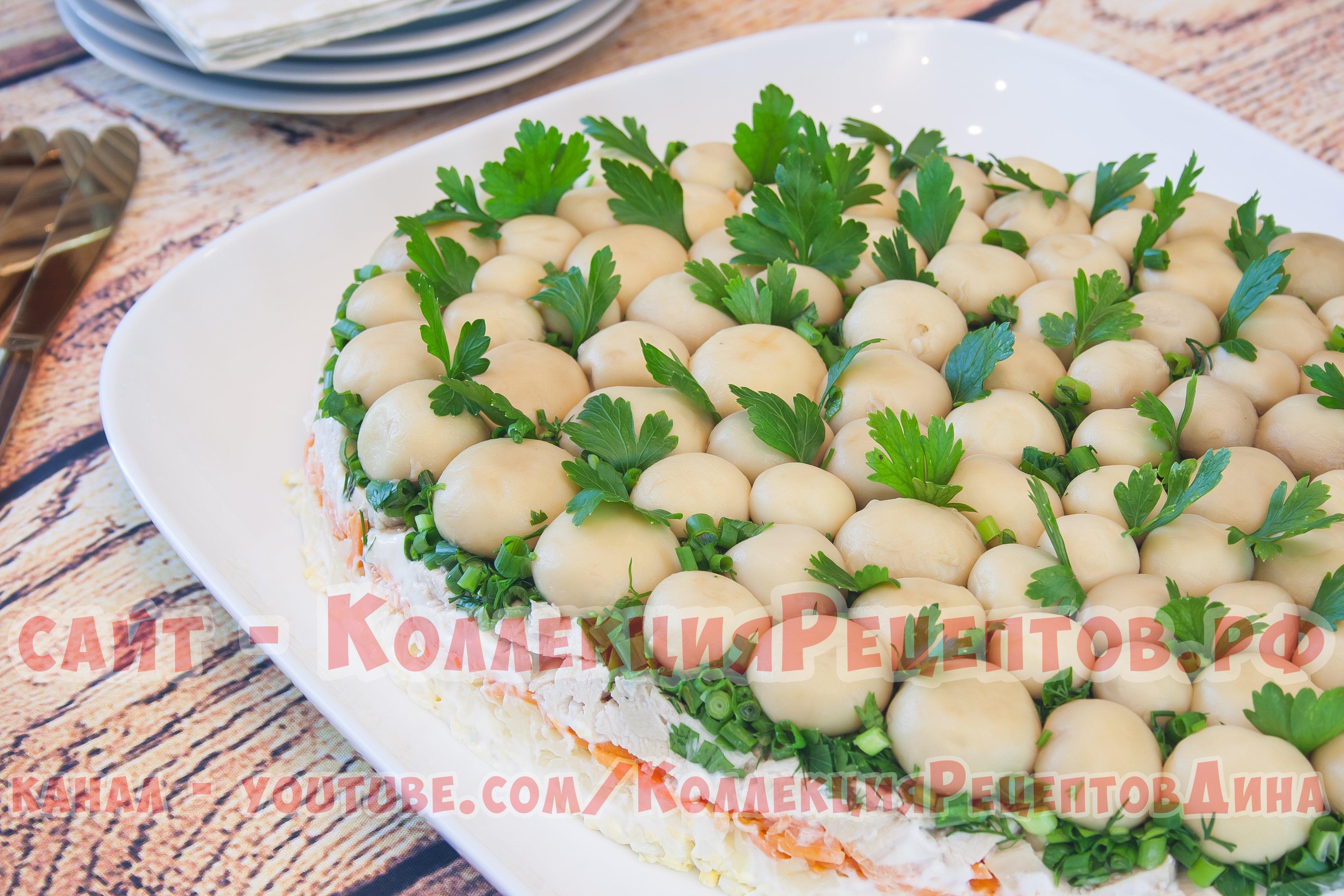 Салат полянка рецепт пошаговое