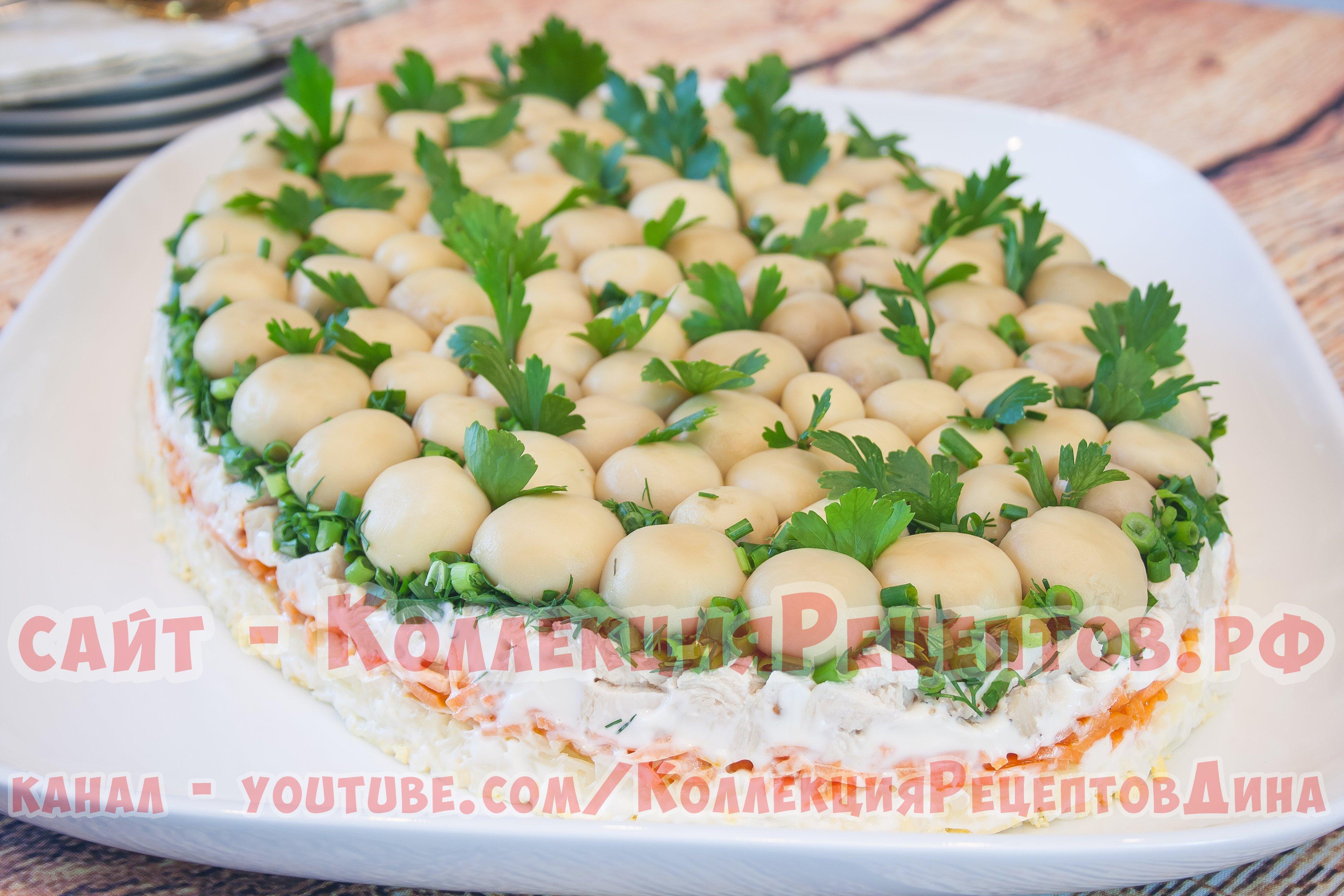 Салат грибная полянка рецепт с пошаговым