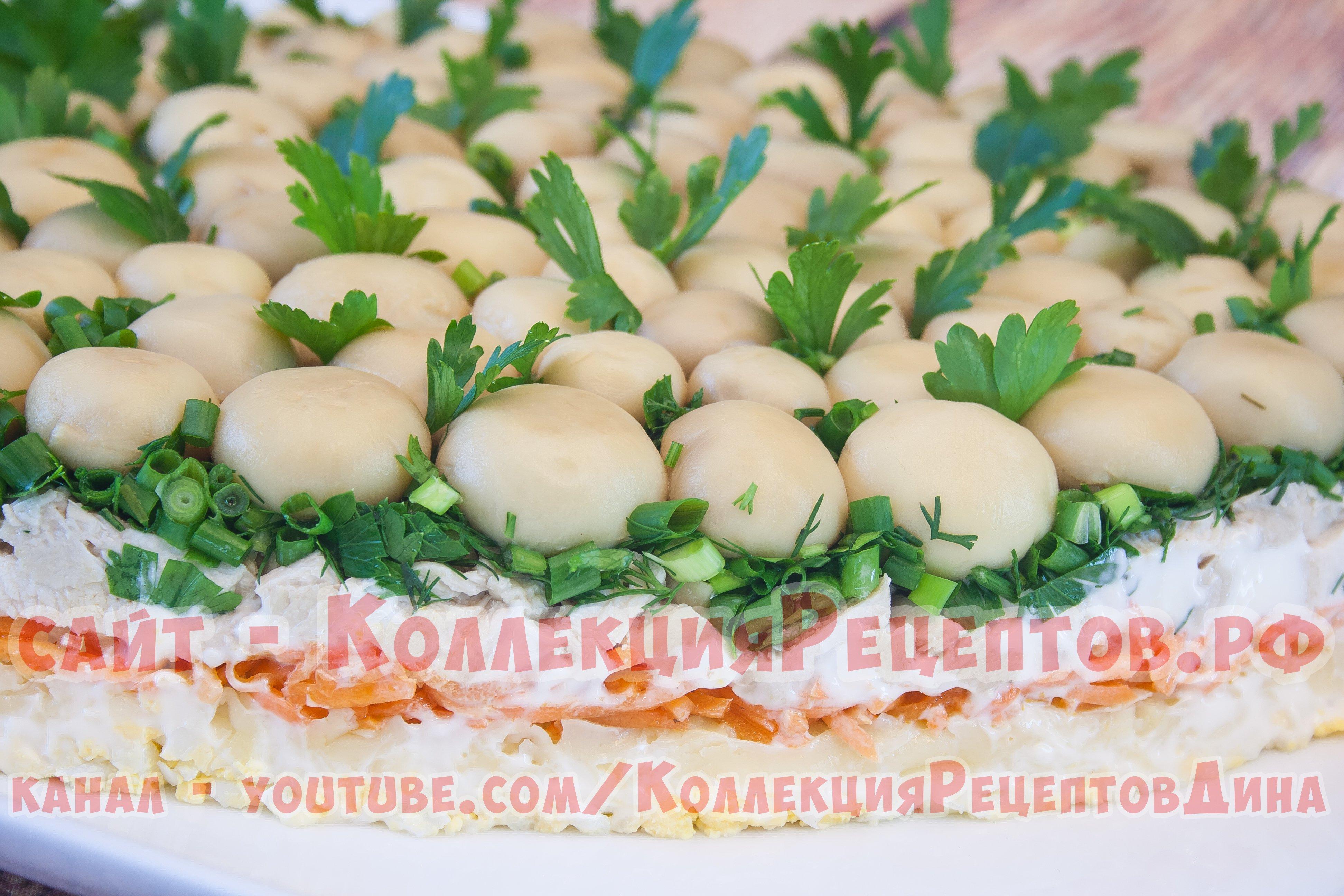 Салат грибная поляна с курицей рецепт с