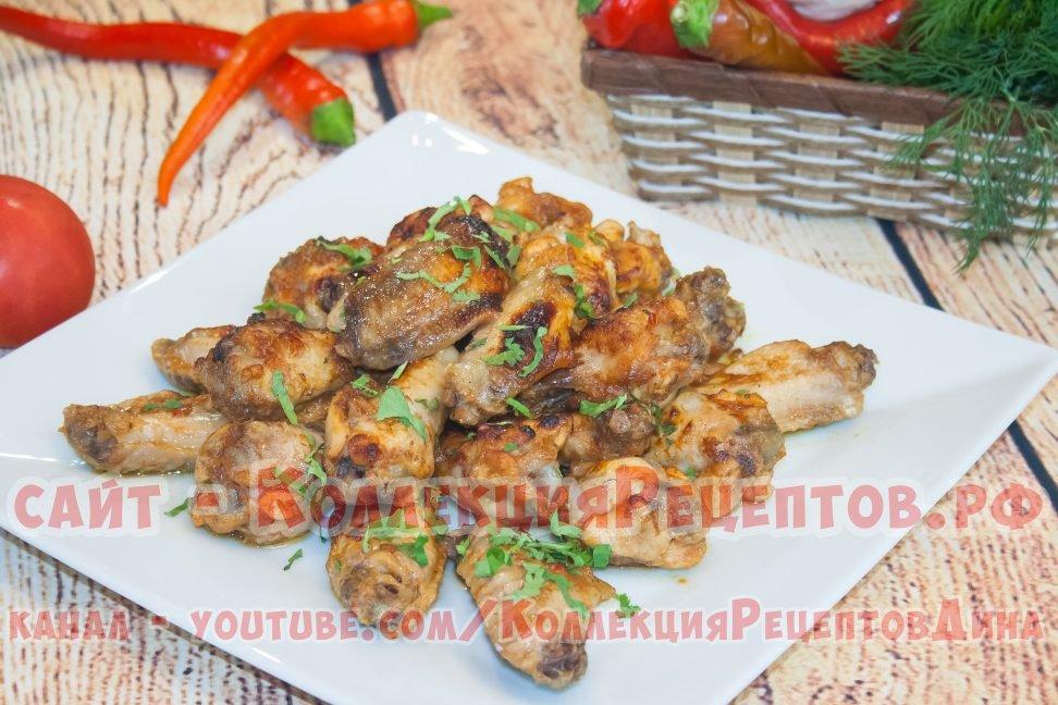 вкусные куриные крылышки