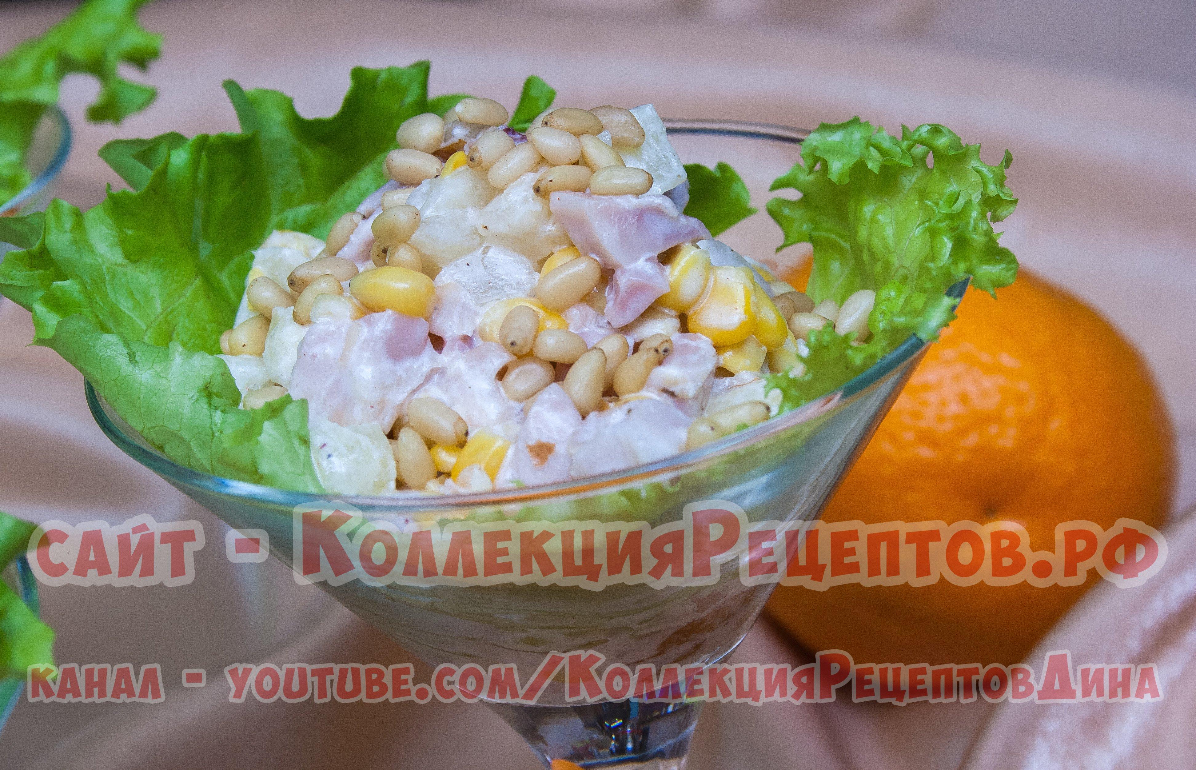 Салат нежнее нежного рецепт