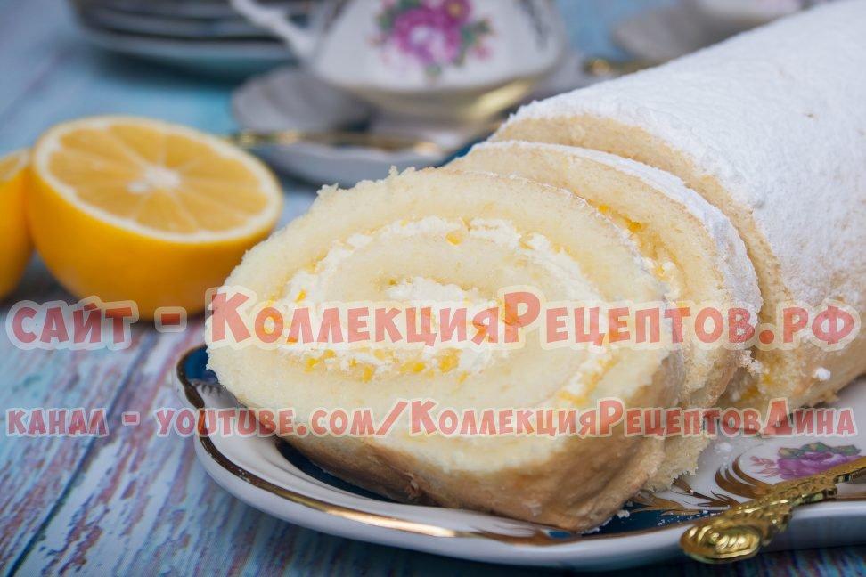 бисквитный рулет с лимоном рецепт с фото
