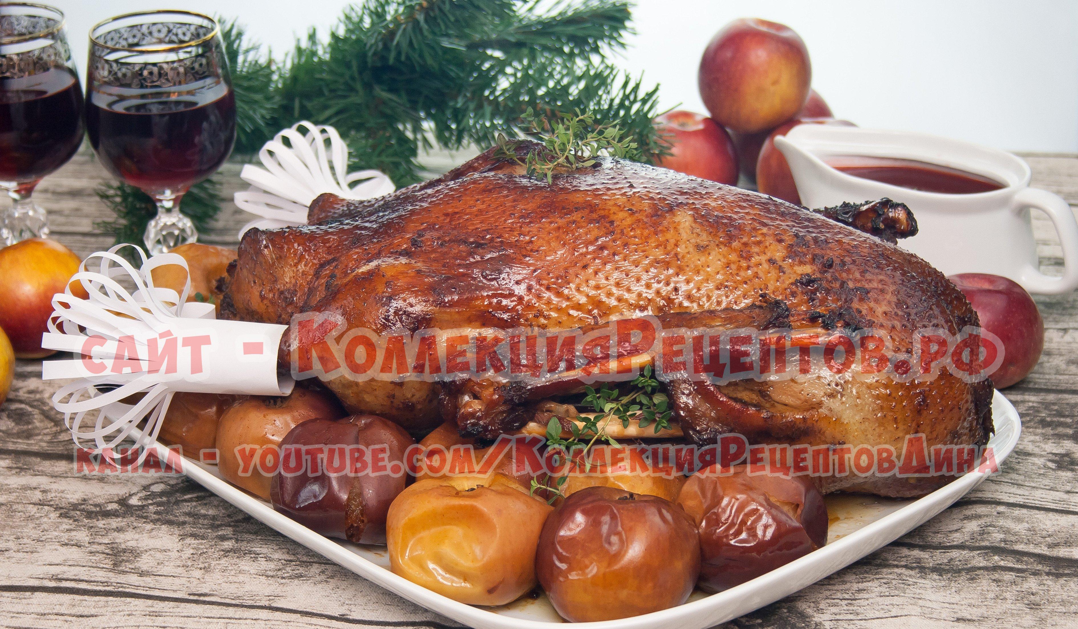 гусь с яблоками в духовке рецепт пошаговый с фото