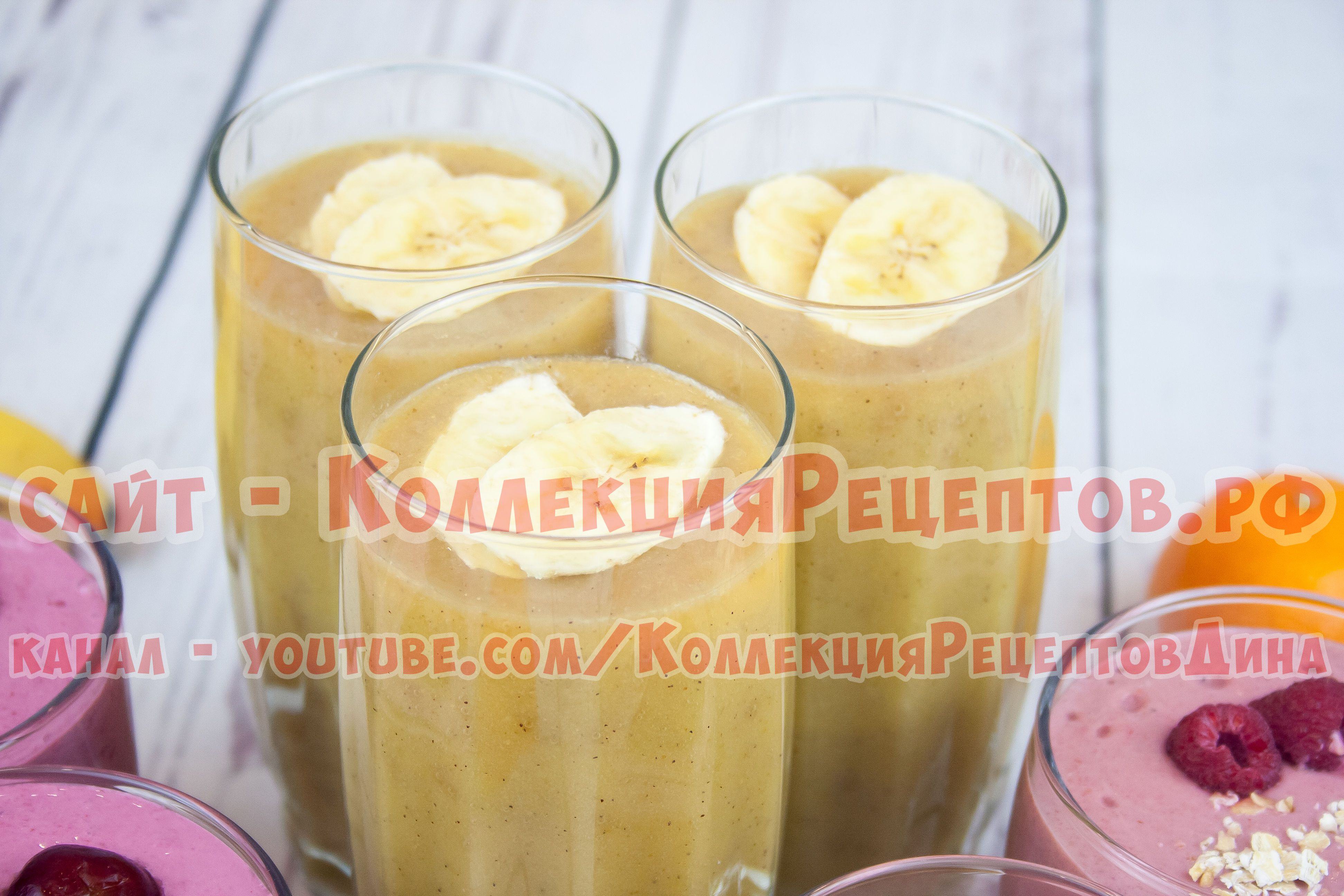 Банановый смузи с молоком рецепт пошагово