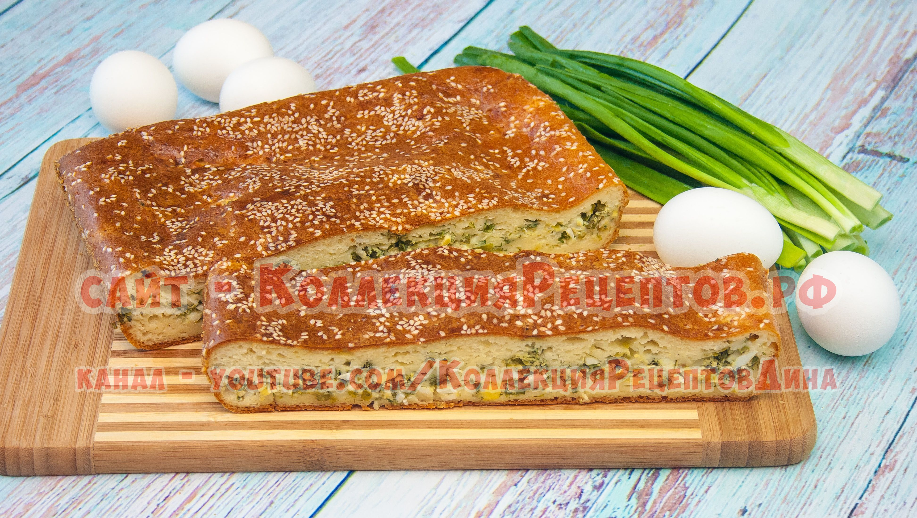Заливной пирог с зеленым луком и яйцами рецепт пошагово