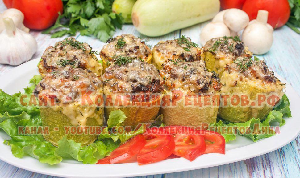 кабачки фаршированные в духовке рецепт