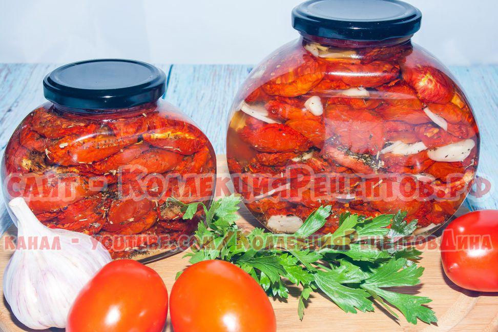 вяленые помидоры на зиму рецепты