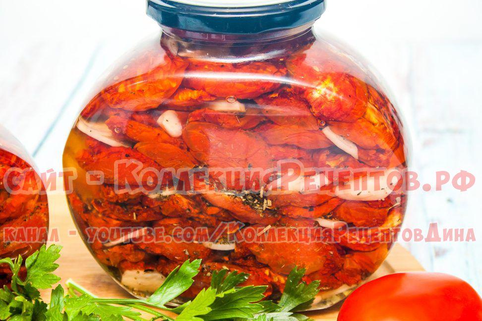 рецепт вяленых помидоров в домашних условиях