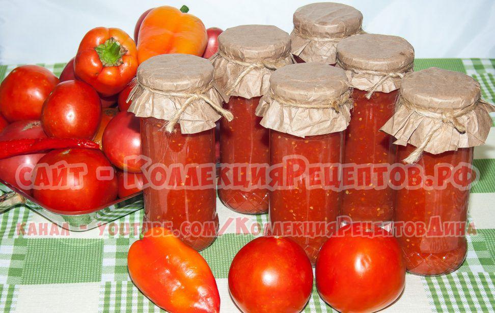 томаты на зиму рецепты