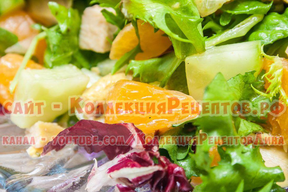 салат с мандаринами рецепт