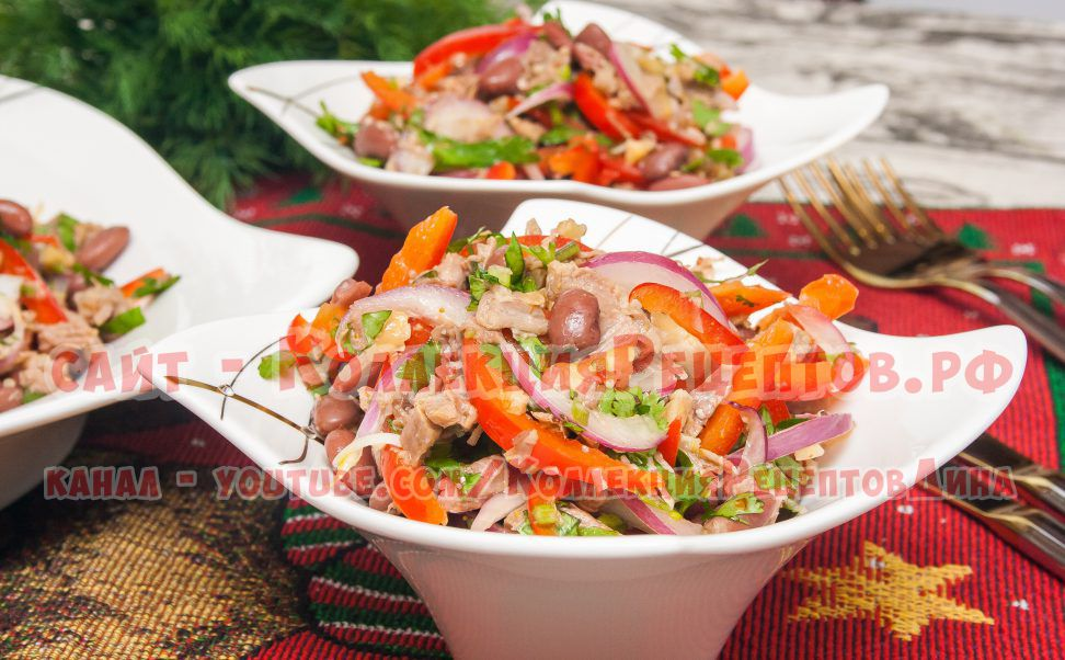 салат тбилисский