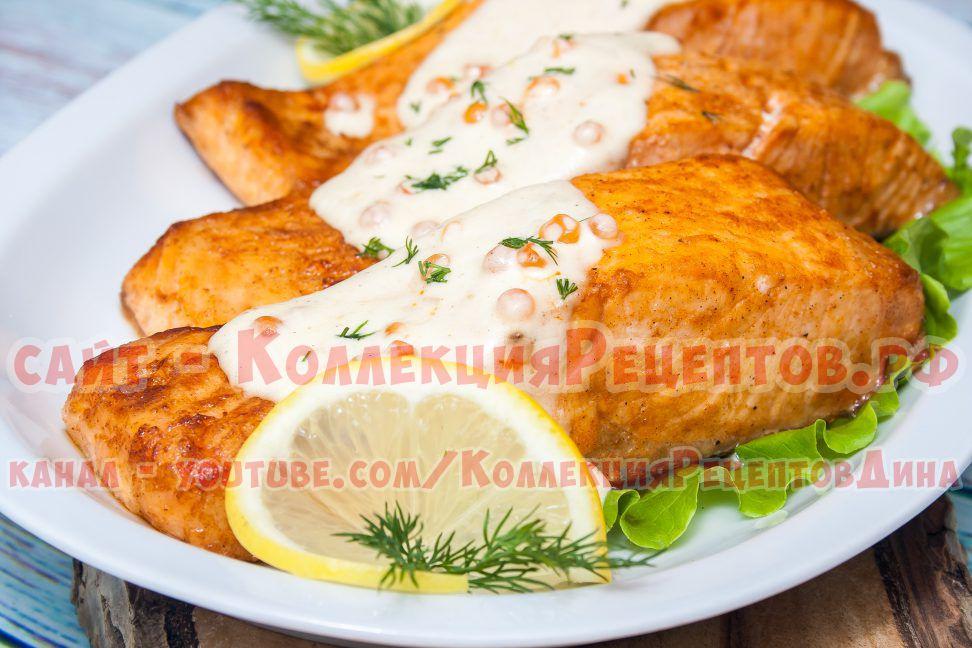 вкусный лосось