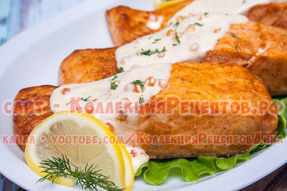 как приготовить лосось