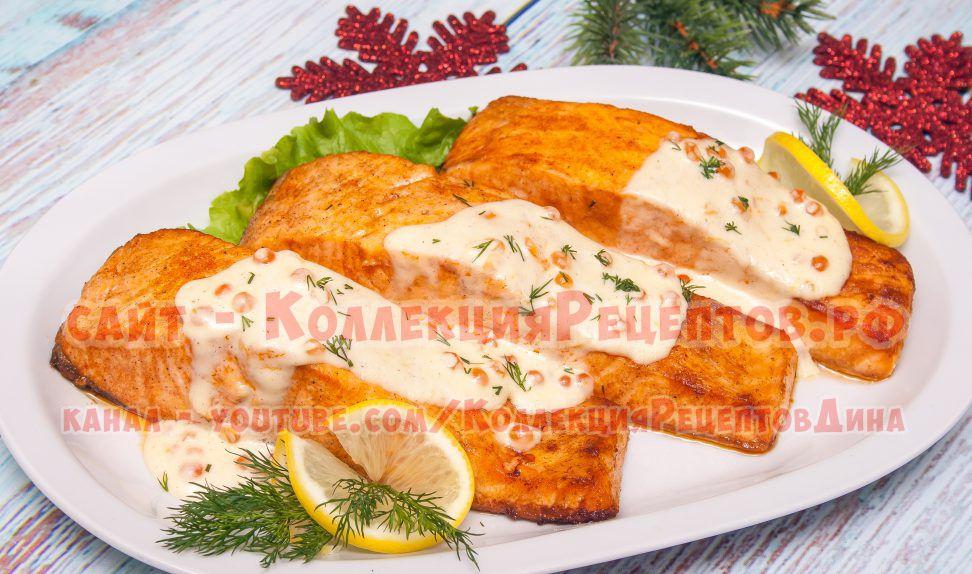 рецепт лосося в сливочном соусе