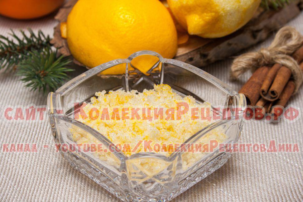 лимонная цедра с сахаром