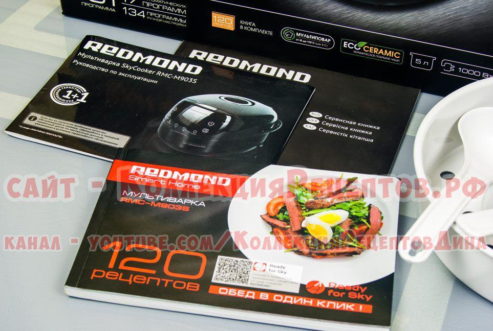 REDMOND SkyCooker M903S отзывы