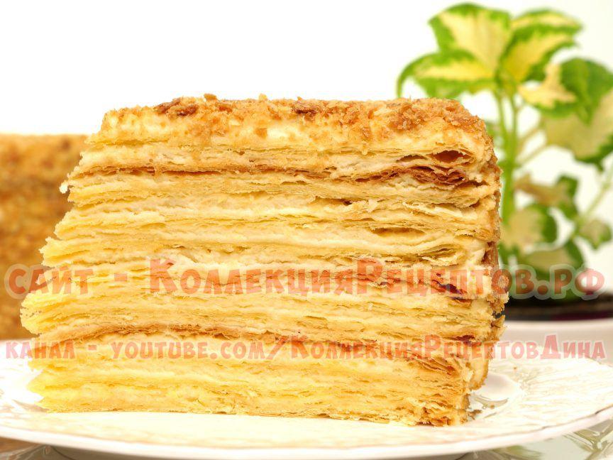 наполеон торт классический рецепт с заварным кремом